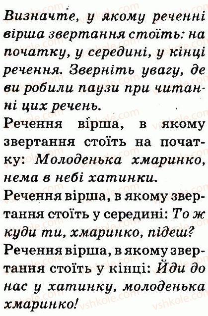 3-ukrayinska-mova-md-zaharijchuk-ai-movchun-2013--rechennya-61-rnd4556.jpg
