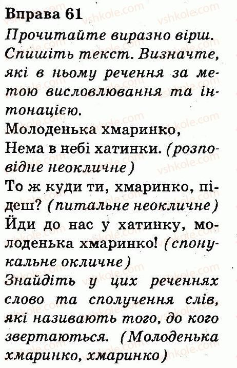 3-ukrayinska-mova-md-zaharijchuk-ai-movchun-2013--rechennya-61.jpg