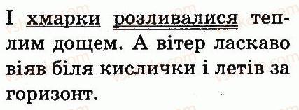 3-ukrayinska-mova-md-zaharijchuk-ai-movchun-2013--rechennya-62-rnd1921.jpg