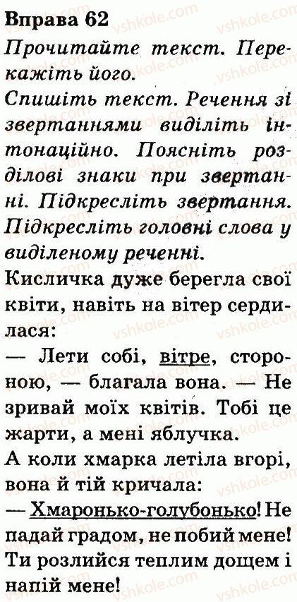 3-ukrayinska-mova-md-zaharijchuk-ai-movchun-2013--rechennya-62.jpg