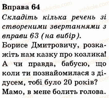 3-ukrayinska-mova-md-zaharijchuk-ai-movchun-2013--rechennya-64.jpg