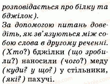 3-ukrayinska-mova-md-zaharijchuk-ai-movchun-2013--rechennya-65-rnd204.jpg