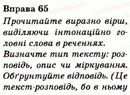 3-ukrayinska-mova-md-zaharijchuk-ai-movchun-2013--rechennya-65.jpg