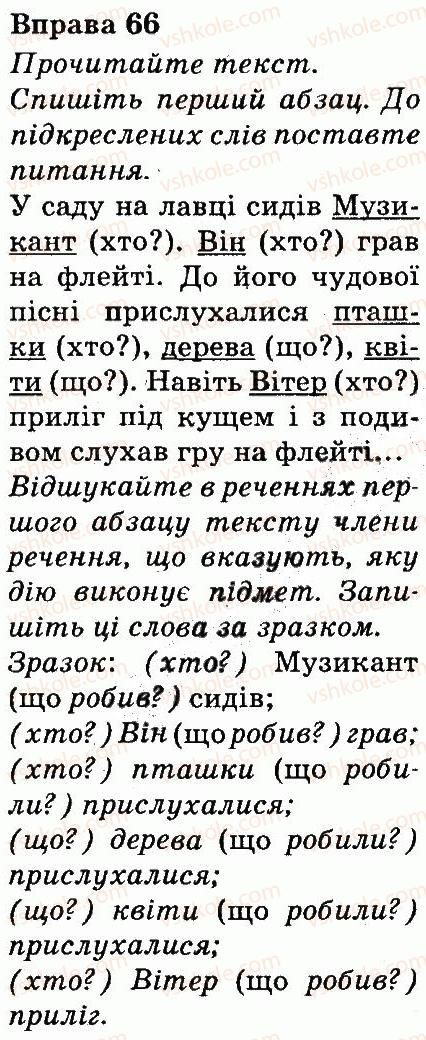 3-ukrayinska-mova-md-zaharijchuk-ai-movchun-2013--rechennya-66.jpg
