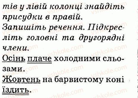 3-ukrayinska-mova-md-zaharijchuk-ai-movchun-2013--rechennya-67-rnd8921.jpg