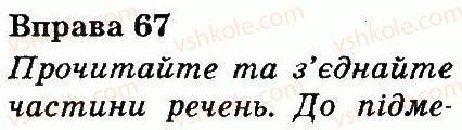 3-ukrayinska-mova-md-zaharijchuk-ai-movchun-2013--rechennya-67.jpg