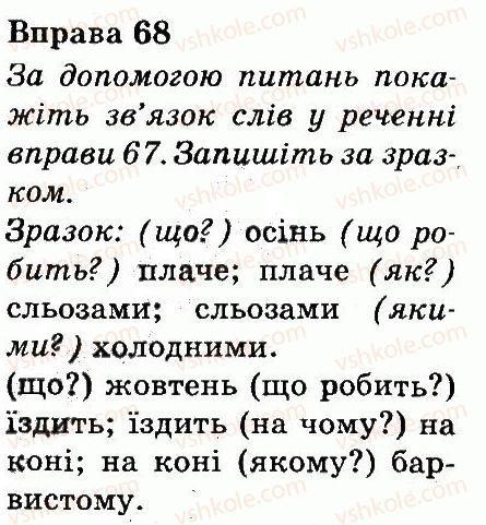 3-ukrayinska-mova-md-zaharijchuk-ai-movchun-2013--rechennya-68.jpg