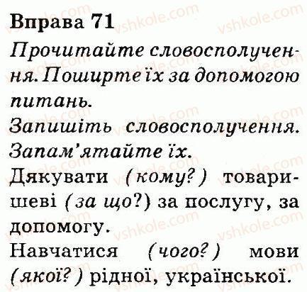 3-ukrayinska-mova-md-zaharijchuk-ai-movchun-2013--rechennya-71.jpg