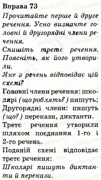 3-ukrayinska-mova-md-zaharijchuk-ai-movchun-2013--rechennya-73.jpg