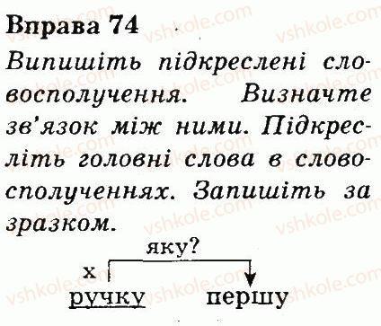 3-ukrayinska-mova-md-zaharijchuk-ai-movchun-2013--rechennya-74.jpg