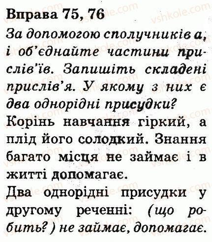 3-ukrayinska-mova-md-zaharijchuk-ai-movchun-2013--rechennya-75.jpg