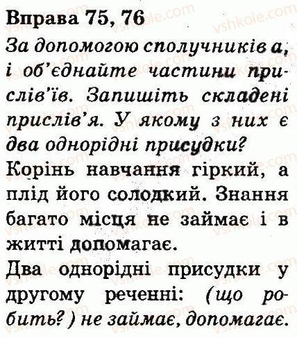 3-ukrayinska-mova-md-zaharijchuk-ai-movchun-2013--rechennya-76.jpg