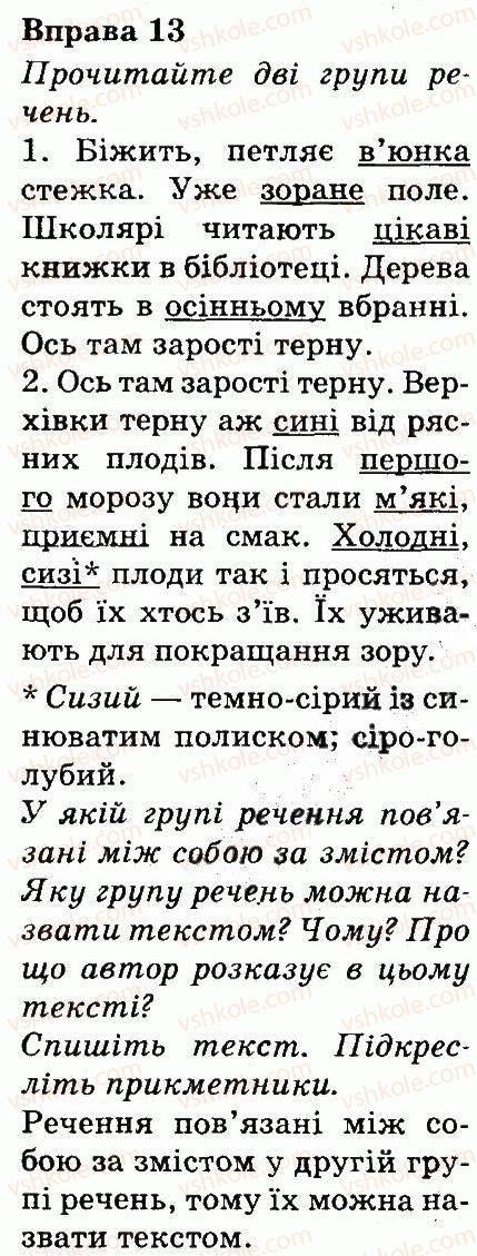 3-ukrayinska-mova-md-zaharijchuk-ai-movchun-2013--tekst-13.jpg