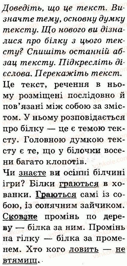 3-ukrayinska-mova-md-zaharijchuk-ai-movchun-2013--tekst-14-rnd4749.jpg