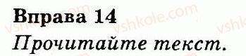 3-ukrayinska-mova-md-zaharijchuk-ai-movchun-2013--tekst-14.jpg