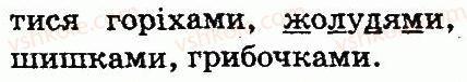 3-ukrayinska-mova-md-zaharijchuk-ai-movchun-2013--tekst-16-rnd5617.jpg