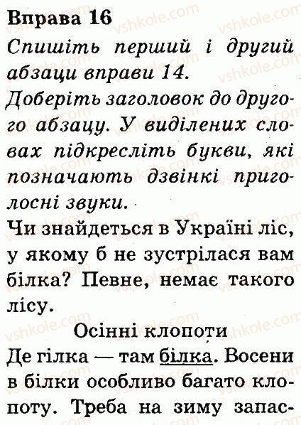 3-ukrayinska-mova-md-zaharijchuk-ai-movchun-2013--tekst-16.jpg