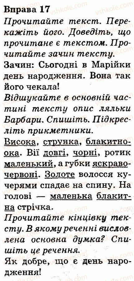 3-ukrayinska-mova-md-zaharijchuk-ai-movchun-2013--tekst-17.jpg