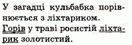 3-ukrayinska-mova-md-zaharijchuk-ai-movchun-2013--tekst-18-rnd3585.jpg