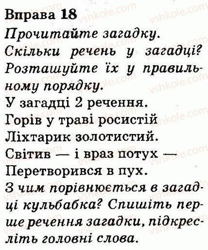 3-ukrayinska-mova-md-zaharijchuk-ai-movchun-2013--tekst-18.jpg