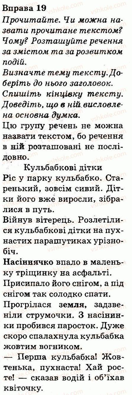 3-ukrayinska-mova-md-zaharijchuk-ai-movchun-2013--tekst-19.jpg