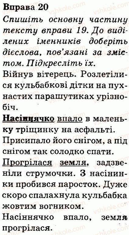 3-ukrayinska-mova-md-zaharijchuk-ai-movchun-2013--tekst-20.jpg