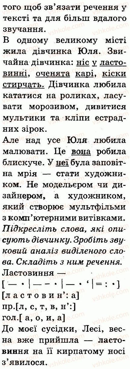 3-ukrayinska-mova-md-zaharijchuk-ai-movchun-2013--tekst-21-rnd5588.jpg