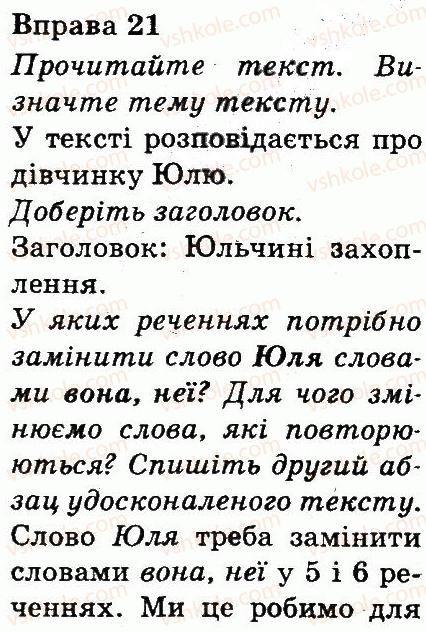 3-ukrayinska-mova-md-zaharijchuk-ai-movchun-2013--tekst-21.jpg