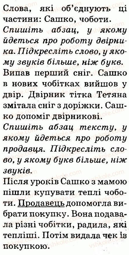 3-ukrayinska-mova-md-zaharijchuk-ai-movchun-2013--tekst-22-rnd2.jpg