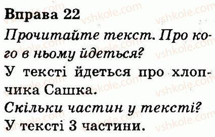 3-ukrayinska-mova-md-zaharijchuk-ai-movchun-2013--tekst-22.jpg