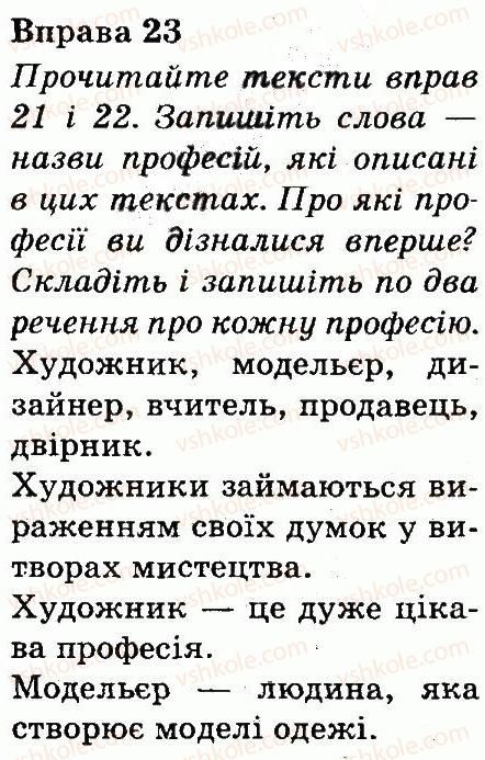 3-ukrayinska-mova-md-zaharijchuk-ai-movchun-2013--tekst-23.jpg