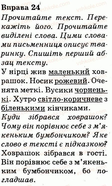 3-ukrayinska-mova-md-zaharijchuk-ai-movchun-2013--tekst-24.jpg