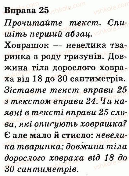3-ukrayinska-mova-md-zaharijchuk-ai-movchun-2013--tekst-25.jpg