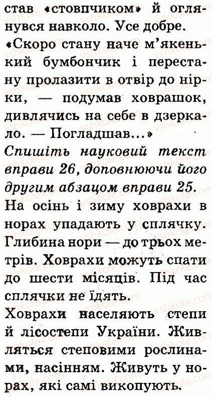 3-ukrayinska-mova-md-zaharijchuk-ai-movchun-2013--tekst-26-rnd8537.jpg