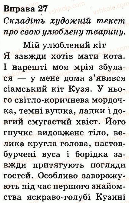 3-ukrayinska-mova-md-zaharijchuk-ai-movchun-2013--tekst-27.jpg