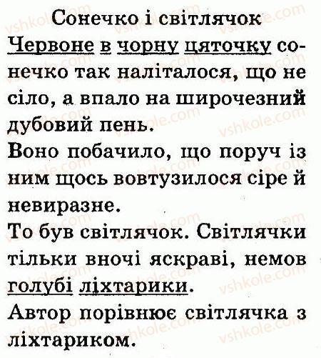 3-ukrayinska-mova-md-zaharijchuk-ai-movchun-2013--tekst-30-rnd2864.jpg