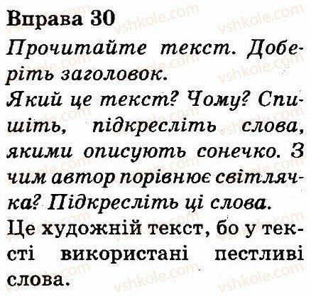 3-ukrayinska-mova-md-zaharijchuk-ai-movchun-2013--tekst-30.jpg