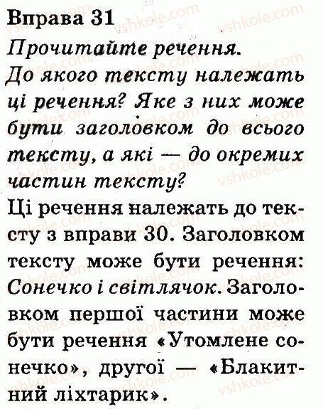 3-ukrayinska-mova-md-zaharijchuk-ai-movchun-2013--tekst-31.jpg