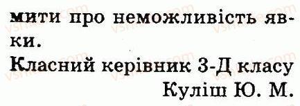 3-ukrayinska-mova-md-zaharijchuk-ai-movchun-2013--tekst-32-rnd1721.jpg