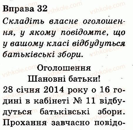 3-ukrayinska-mova-md-zaharijchuk-ai-movchun-2013--tekst-32.jpg
