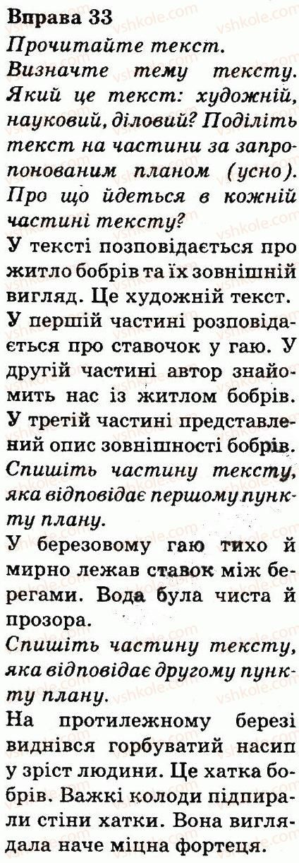 3-ukrayinska-mova-md-zaharijchuk-ai-movchun-2013--tekst-33.jpg