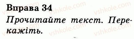 3-ukrayinska-mova-md-zaharijchuk-ai-movchun-2013--tekst-34.jpg