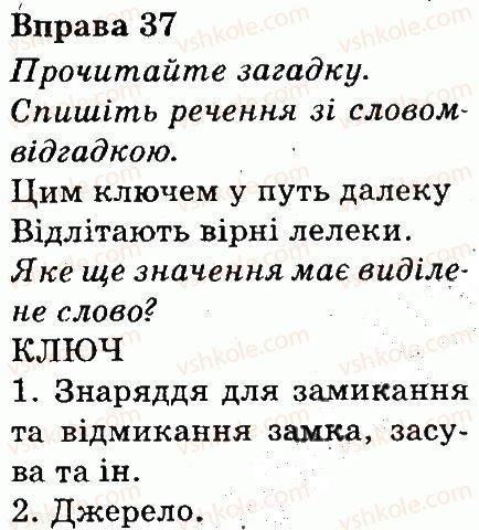 3-ukrayinska-mova-md-zaharijchuk-ai-movchun-2013--tekst-37.jpg