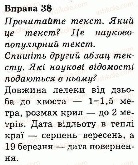 3-ukrayinska-mova-md-zaharijchuk-ai-movchun-2013--tekst-38.jpg
