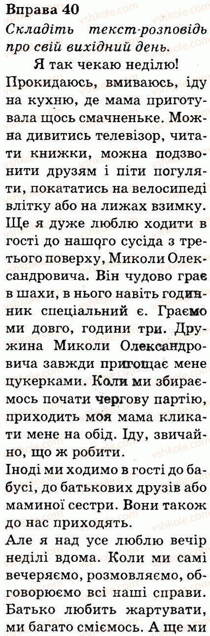 3-ukrayinska-mova-md-zaharijchuk-ai-movchun-2013--tekst-40.jpg