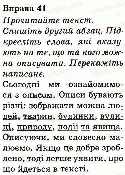 3-ukrayinska-mova-md-zaharijchuk-ai-movchun-2013--tekst-41.jpg