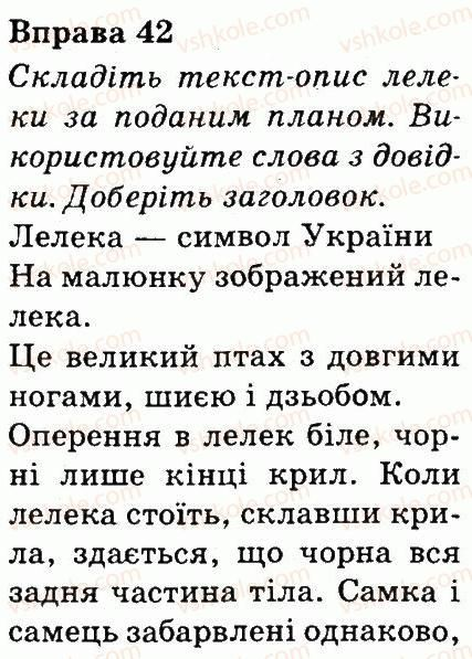 3-ukrayinska-mova-md-zaharijchuk-ai-movchun-2013--tekst-42.jpg