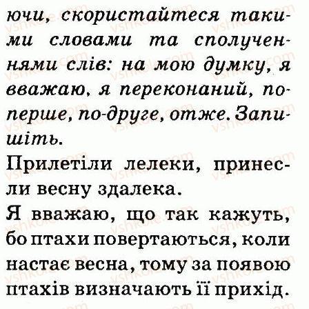3-ukrayinska-mova-md-zaharijchuk-ai-movchun-2013--tekst-44-rnd4318.jpg