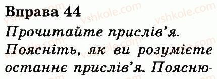 3-ukrayinska-mova-md-zaharijchuk-ai-movchun-2013--tekst-44.jpg