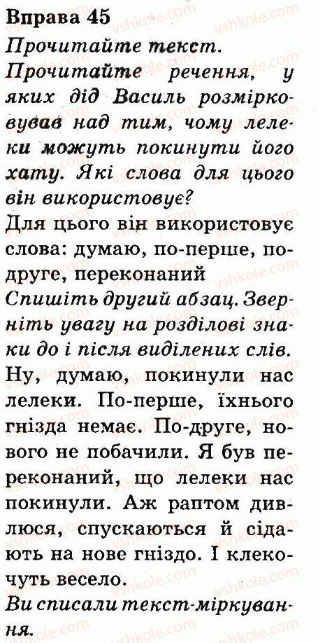 3-ukrayinska-mova-md-zaharijchuk-ai-movchun-2013--tekst-45.jpg